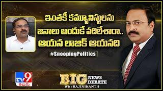 ఇంతకీ కమ్యూనిస్టులను జనాలు అందుకే వదిలేశారా... ఆయన లాజిక్ ఆయనది   Big News Big Debate - TV9