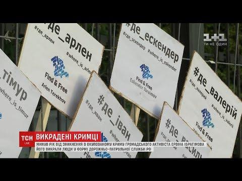 Кримські татари провели молебень у річницю зникнення Ервіна Ібрагімова