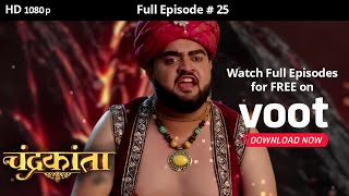 Chandrakanta | Season 1 | Full Episode 25 - COLORSTV