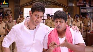 Latest Telugu Movie Scenes | Mahesh Babu Comedy with Adhurs Raghu | Aagadu @SriBalajiMovies - SRIBALAJIMOVIES