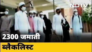 10 साल के लिए ब्लैकलिस्ट हुए तबलीगी जमात के 2300 सदस्य - NDTVINDIA