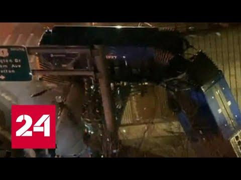 В Нью-Йорке автобус упал с 15-метровой высоты