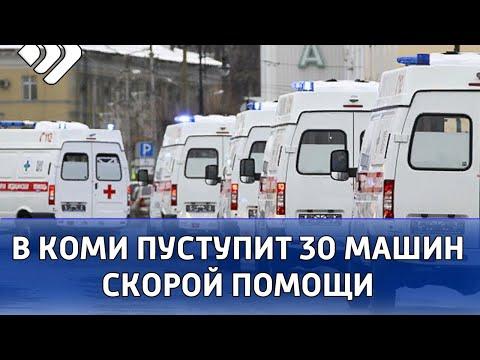 В Коми поступит 30 машин скорой помощи и ещё столько же   школьных автобусов