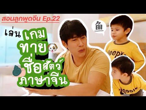 สอนลูกพูดจีน-EP.22-เล่นเกมทายช