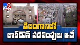 నేటి నుంచి Telangana లో lockdown సడలింపులు - TV9 - TV9