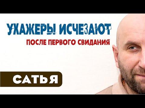 Сатья • Ухажеры после первого свидания исчезают. (Вопросы-ответы. Санкт-Петербург 2019)