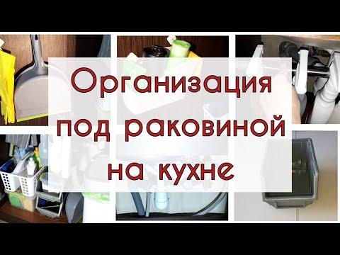 ИДЕИ для ОРГАНИЗАЦИИ хранения на кухне ПОД РАКОВИНОЙ. Порядок под кухонной мойкой. photo