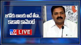 Kakani Govardhan Reddy Press Meet LIVE - TV9 - TV9