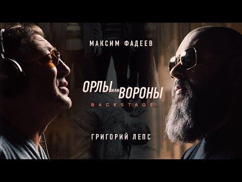 Максим ФАДЕЕВ & Григорий ЛЕПС — Орлы или вороны (Фильм о клипе)
