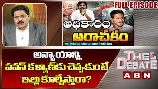 Debate On Sivasri House Illegal Demolition   Exclusive With Sivasri   Pawan Kalyan   ABN Telugu - ABNTELUGUTV