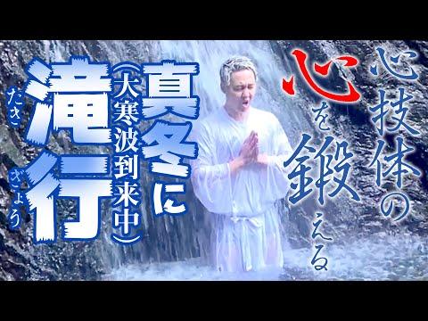 【滝行】真冬に滝行!心を鍛える【天光寺】