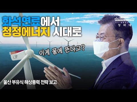 울산, 청정에너지 산업수도로! | 부유식 해상풍력 전략 보고 행사