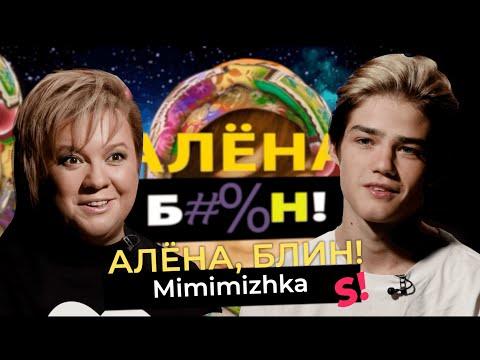 Мимимижка — агитация в Тиктоке, поцелуи с Милохиным, уход из Dream Team, домогательства к тиктокерам
