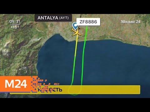 Вылетевший из Антальи Boeing 767 вернулся в аэропорт из-за ЧП на борту - Москва 24