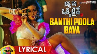 Banthi Poola Bava Song Lyrical | Nuvvu Nenu Okataithe Movie | Latest Telugu Songs 2020 | Mango Music - MANGOMUSIC