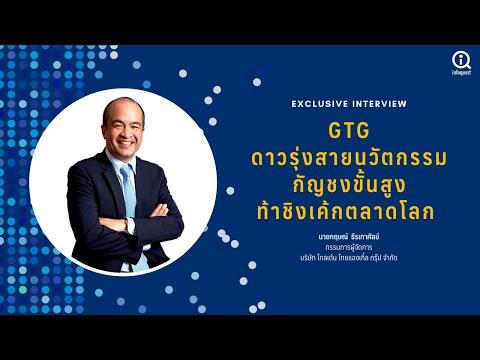 GTG-ดาวรุ่งสายนวัตกรรมกัญชงขั้