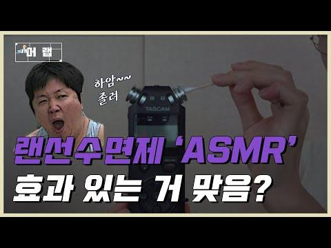 [머랩ep.7]랜선수면제 ASMR, 효과 있는 거 맞음?