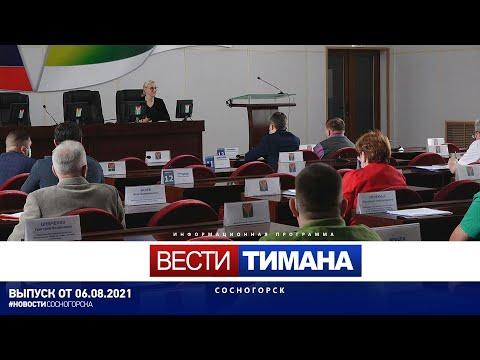 ✳ Вести Тимана. Сосногорск | 06.08.2021