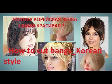 ✂КАК ПОДСТРИЧЬ КОРЕЙСКУЮ ЧЕЛКУ✂HOW TO CUT BANG  (KOREAN STYLE)TUTORIAL✂ photo