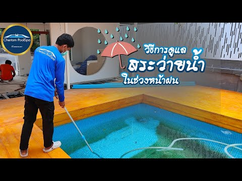 การดูแลสระว่ายน้ำในช่วงหน้าฝน-