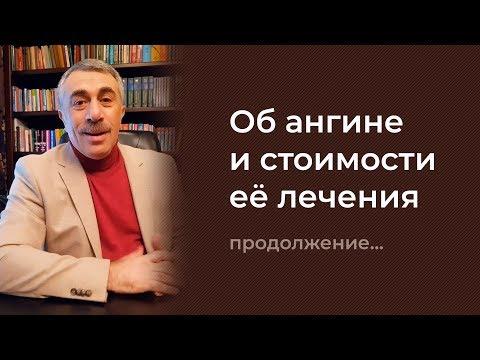 Об ангине и стоимости её лечения — Доктор Комаровский