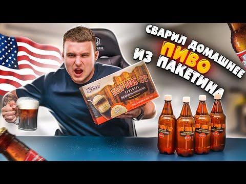 Американское ПИВО из ПАКЕТИКА! Посылка из США! Домашнее пиво!