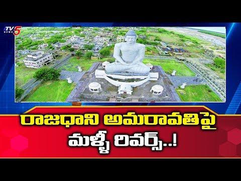 రాజధాని అమరావతిపై  మళ్ళీ రివర్స్..!   Amaravati Capital Controversy   TV5 News