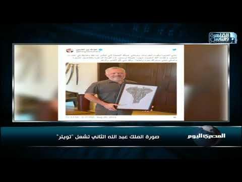 """صورة الملك عبد الله الثاني تشعل """"تويتر"""