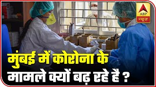 Why are Coronavirus cases on a rise in Maharashtra's Mumbai? - ABPNEWSTV