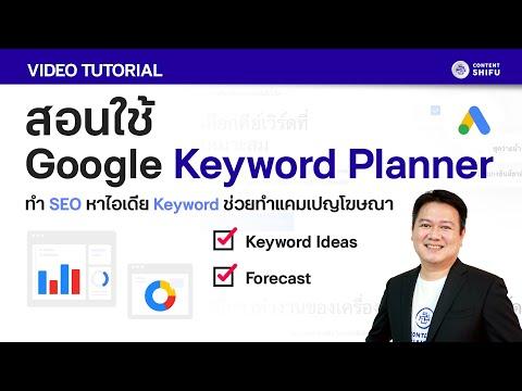 สอนใช้-Google-Keyword-Planner-