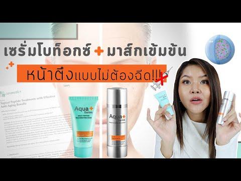 (เช็คสูตร)สกินแคร์-AquaPlus-เซ