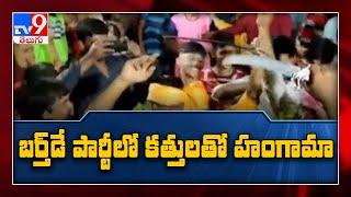 Habib Nagar Birthday వేడుకల్లో తల్వార్ల  కలకలం - TV9 - TV9