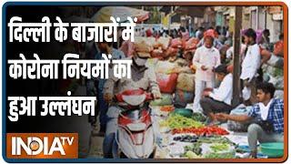 Delhi के बाजारों में उमड़ी भीड़, कोरोना नियमों का हो रहा उल्लंघन - INDIATV