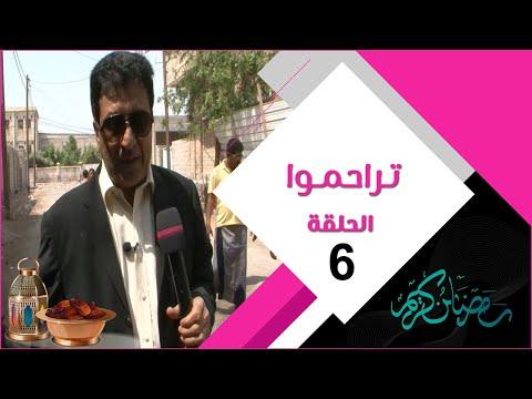 برنامج تراحموا 2021 مع عبدالملك السماوي | الحلقة السادسة