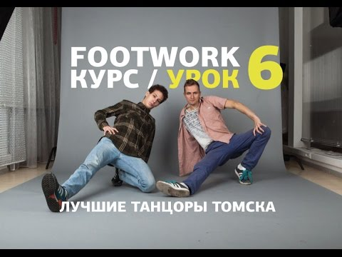 FOOTWORK КУРС / УРОК 6 / Лучшие танцоры Томска