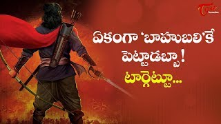 Yes, Baahubali Records Are To Be Broken