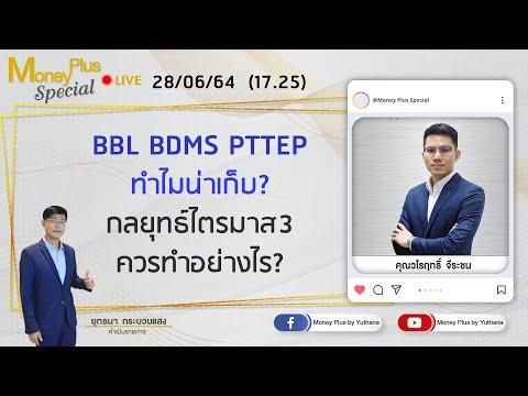 BBL-BDMS--PTTEP--ทำไมน่าเก็บ-ก