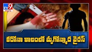 కరోనా కాలంలో మాగ్నోన్మాద వైరస్ మహిళలపై దాడులు,  ఖునీలు - TV9 - TV9