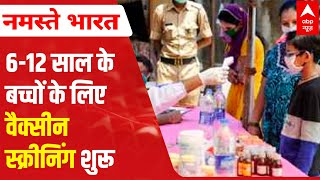 Delhi: Vaccine screening for 6-12 years old starts at AIIMS - ABPNEWSTV