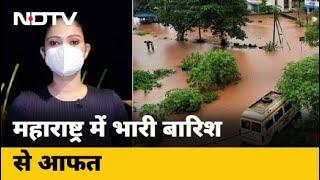 Maharashtra में भारी बारिश से आफत, Ratnagiri और Raigarh में बाढ़ जैसे हालात   City Centre - NDTVINDIA