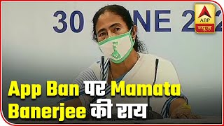 Mamata Banerjee says, 'banning Chinese app is not enough' - ABPNEWSTV