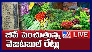 బీపీ పెంచుతున్న వెజిటబుల్ రేట్లు..! || Vegetable Prices Hike - TV9 - TV9