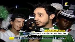فيديو:ردة فعل جمهور الاهلي بعد الخسارة من الشباب