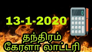 ????? | Kerala Lottery Guessing today | win win-547 | 13.01.2020 winning today tips for trick