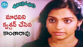Kanta Rao Questions Madhavi | Amavasya Chandrudu Movie Scenes | Kamal Haasan | Ilayaraja - IDREAMMOVIES