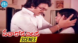 Seethakoka Chilaka Movie Scenes | Sarath Babu gets angry on Aruna | Bharathiraja | Ilaiyaraja - IDREAMMOVIES