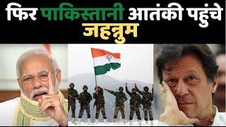 13 Pakistani Terrorists Killed in Indian Army's Action - AAJKIKHABAR1