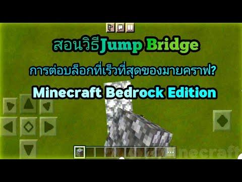 Minecraft-วิธี-Jump-Bridgeในมื