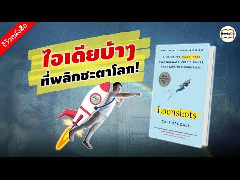 รีวิวหนังสือ-Loonshots- -ลูนช็