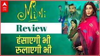 Mimi Movie Review | A MUST WATCH | Pankaj Tripathi, Kriti Sanon will WIN YOUR HEARTS - ABPNEWSTV